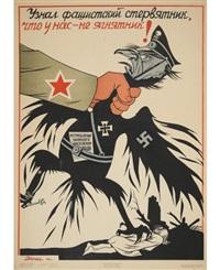 a soviet poster: uznal fashistskiy stervyatnik, chto u nas - ne yagnyatnik [the fascist vulture knows now that we aren't sheep] by viktor deni